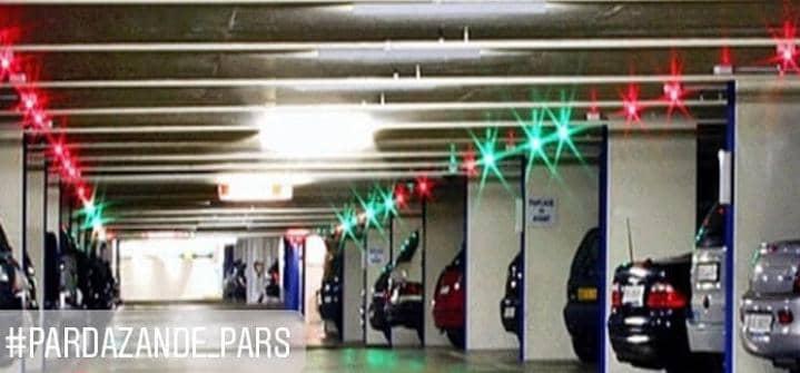 سیستم هدایتگر (راهنمای) پارکینگ