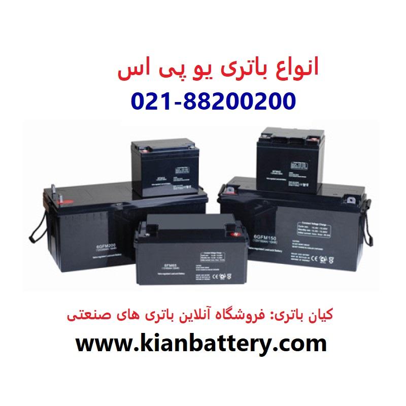 فروش آنلاین انواع باتری یو پی اس