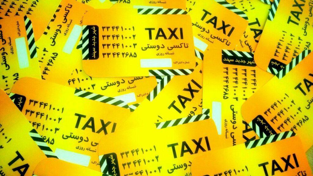 تاکسی تلفنی دوستی شهر سهند