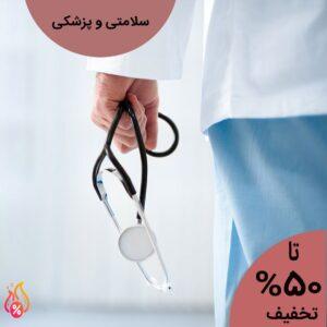 سلامتی و پزشکی